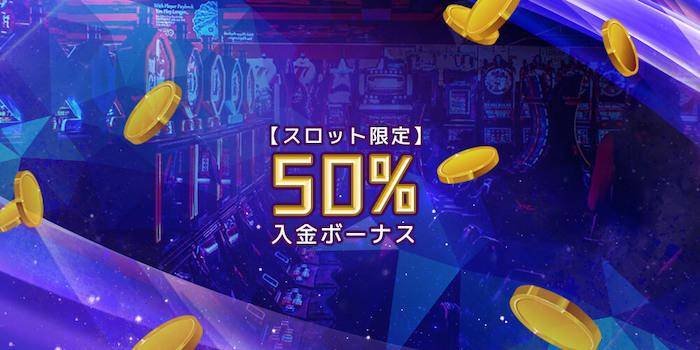 ワンダーカジノのスロット限定50%入金ボーナスキャンペーンとは?