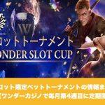 【第4週目に定期開催】ワンダーカジノのスロットゲーム限定ベットトーナメントとは?