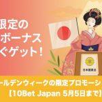 【5月5日まで】10Bet Japanでゴールデンウィークの限定プロモーション!