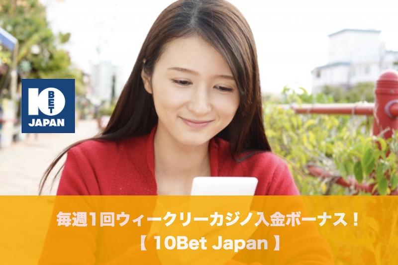 10Bet Japanで毎週1回ウィークリーカジノ入金ボーナス!
