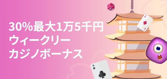 10Bet Japanのウィークリーカジノ入金ボーナスとは?