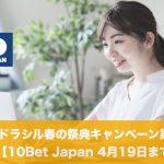 【4月19日まで】10Bet Japanでユグドラシル春の祭典キャンペーン第2弾!