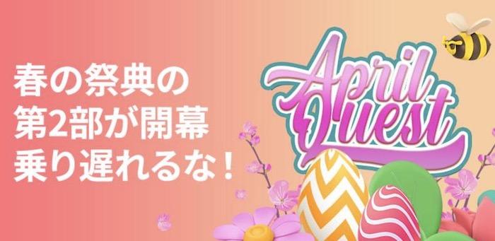 10Bet Japanのユグドラシル春の祭典キャンペーン第2弾とは?