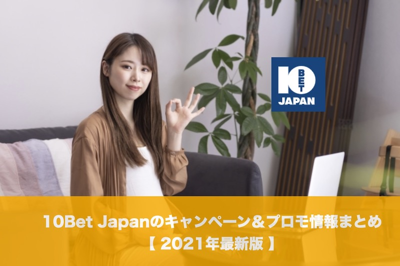10Bet Japanのキャンペーン&プロモ&ボーナス情報まとめ│2021年最新
