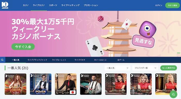 10Bet Japanの特徴やおすすめポイントは?
