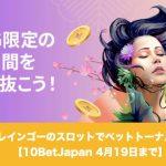 【4月19日まで】プレインゴーのスロットでベットトーナメント│10BetJapan
