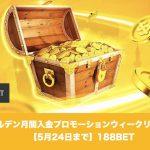 【5月24日まで】188BET ゴールデン月間入金プロモーションウィークリー抽選会