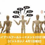 【4月1日限定】ビットカジノでエイプリルフールトーナメント2021開催!