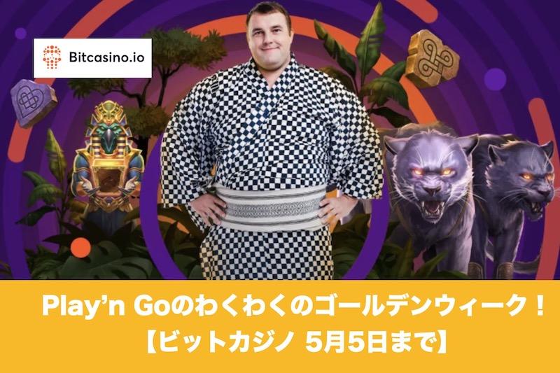 【5月5日まで】ビットカジノでPlay'n Goのわくわくのゴールデンウィーク!