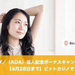 【4月28日まで】ビットカジノでカルダノ(ADA)導入記念ボーナスキャンペーン!