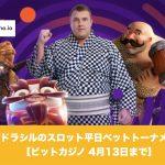 【4月13日まで】ビットカジノでユグドラシルのスロット平日ベットトーナメント!