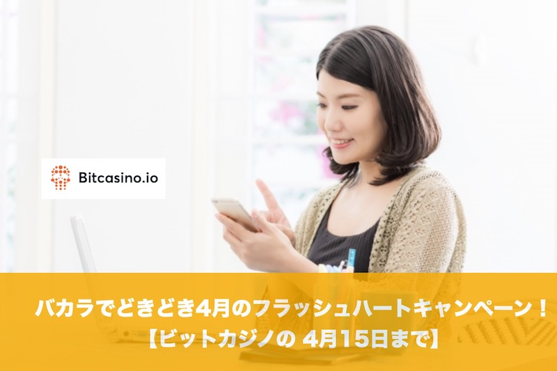 【4月15日まで】ビットカジノのバカラでどきどき4月のフラッシュハートキャンペーン!