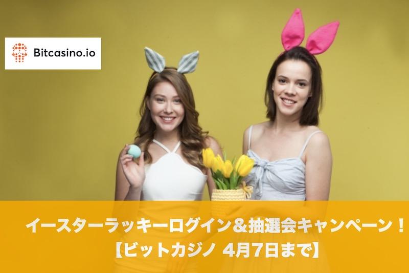 【4月7日まで】ビットカジノでイースターラッキーログイン&抽選会キャンペーン!