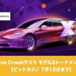 【7月12日まで】ビットカジノのLive Crashテスラ モデル3トーナメント!