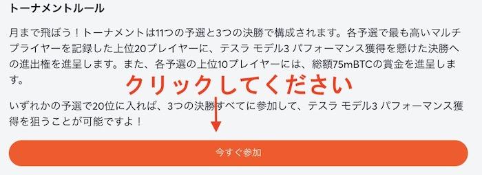 ビットカジノのLive Crashテスラ モデル3トーナメントの参加方法は?