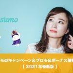 カスモのキャンペーン&プロモ&ボーナス情報まとめ│2021年最新版
