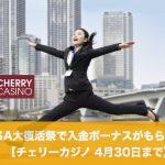 【4月30日まで】チェリーカジノのVISA大復活祭で入金ボーナスがもらえる!