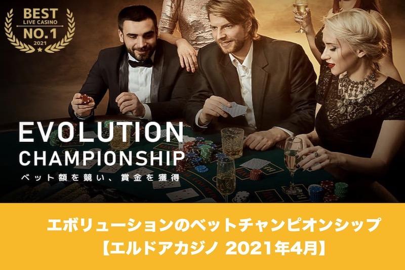エルドアカジノでエボ社のベットチャンピオンシップ│2021年4月