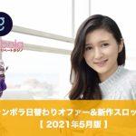 ギャンボラ日替わりオファー&新作スロット情報│2021年5月版