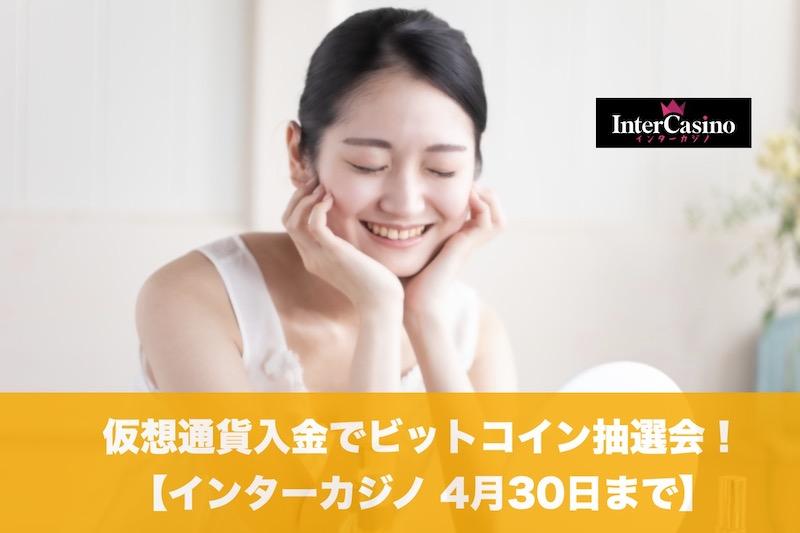【4月30日まで】インターカジノに仮想通貨入金でビットコイン抽選会キャンペーン!