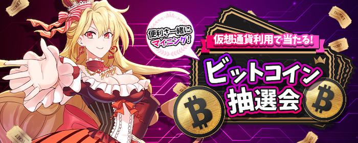 インターカジノに仮想通貨入出金でビットコイン抽選会キャンペーンとは?