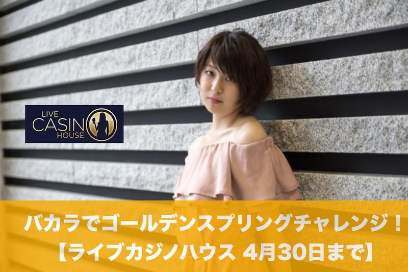 【4月30日まで】ライブカジノハウスのバカラでゴールデンスプリングチャレンジ!