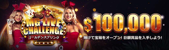 ライブカジノハウスのバカラでゴールデンスプリングチャレンジとは?
