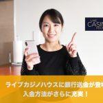 ライブカジノハウスに銀行送金が登場、入金方法がさらに充実!