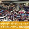 【4月30日まで】ライブカジノハウスでソンクラーン・パーティートーナメント!