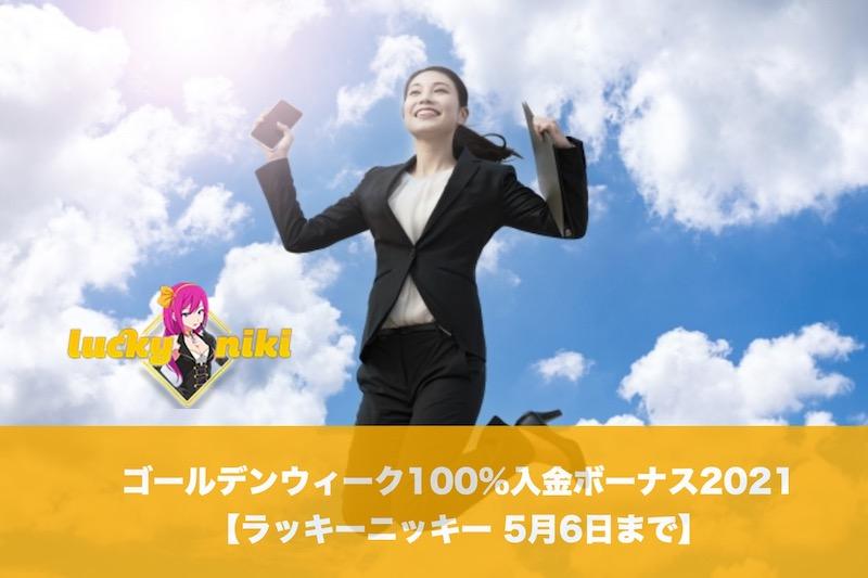 【5月6日まで】ラッキーニッキーでゴールデンウィーク100%入金ボーナス!