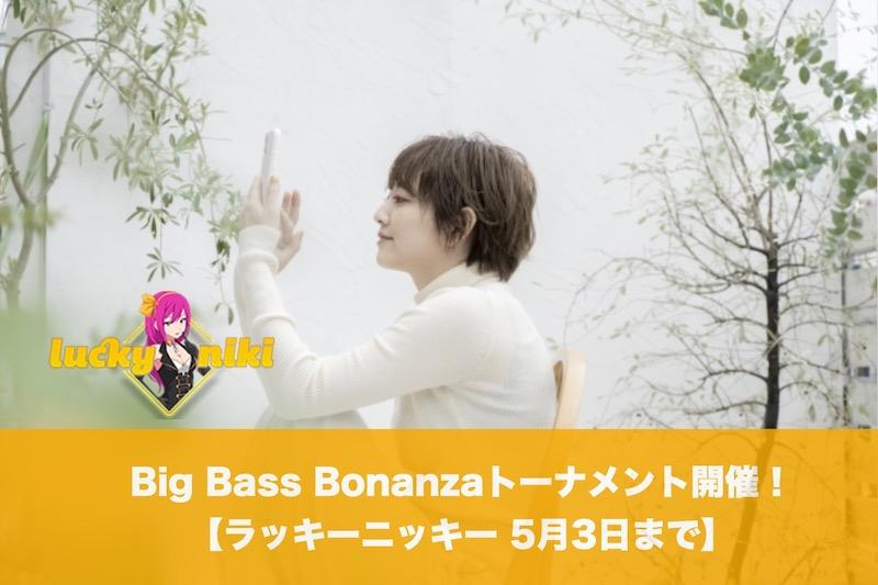 【5月3日まで】ラッキーニッキーでBig Bass Bonanzaトーナメント!