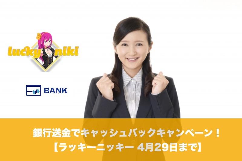【4月29日まで】ラッキーニッキーの銀行送金でキャッシュバックキャンペーン!
