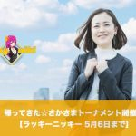 【5月6日まで】ラッキーニッキーで帰ってきた☆さかさまトーナメント開催!