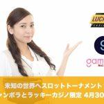 【4月30日まで】ギャンボラとラッキーカジノ限定の未知の世界へトーナメント!
