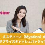 ミスティーノ(Mystino)のサプライズキャッシュバックって?