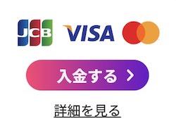 ミスティーノのクレジットカード(VISA・MASTER・JCB)の最小入金額と入金上限金額は?