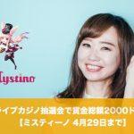 【4月29日まで】ミスティーノでライブカジノ抽選会!賞金総額2000ドルが当たる!
