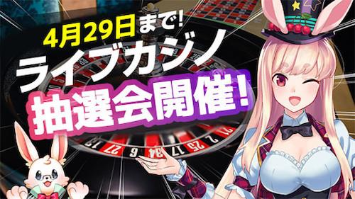 ミスティーノのライブカジノ抽選会キャンペーンとは?