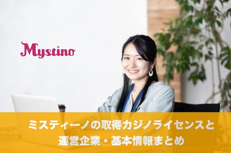 ミスティーノの取得カジノライセンスと運営企業・基本情報まとめ