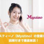 ミスティーノ(Mystino)の登録方法を図解付きで徹底解説!