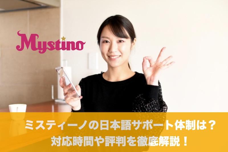 ミスティーノの日本語サポート体制は?対応時間や評判を徹底解説!
