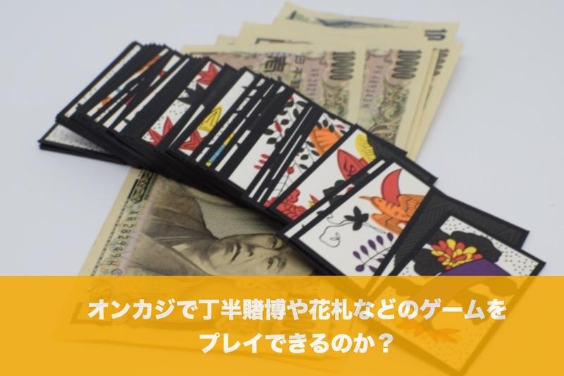 オンカジで丁半賭博や花札などのゲームをプレイできるのか?