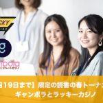 【4月19日まで】ギャンボラとラッキーカジノ限定の読書の春トーナメント!