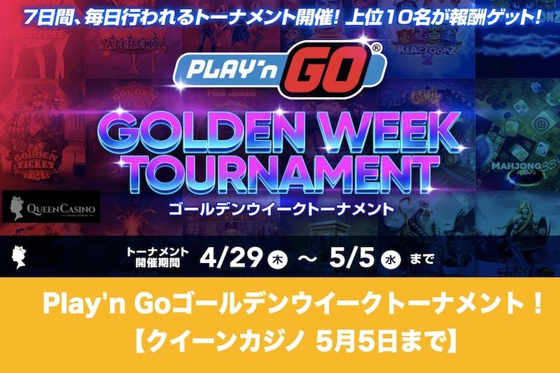 【5月5日まで】クイーンカジノでPlay'n Goゴールデンウイークトーナメント!