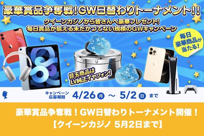 【5月2日まで】クイーンカジノで豪華賞品争奪戦!GW日替わりトーナメント開催!