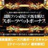 【週末限定】クイーンカジノで中央競馬重賞レース穴馬ボーナスキャンペーン!