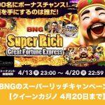 【4月20日まで】クイーンカジノでBNGのスーパーリッチキャンペーン