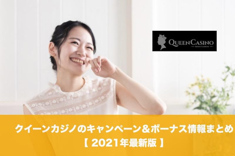 クイーンカジノのキャンペーン&ボーナス情報まとめ│2021年最新版