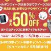 【5月8日まで】クイーンカジノでQ-PONポイント半額キャンペーン開催!