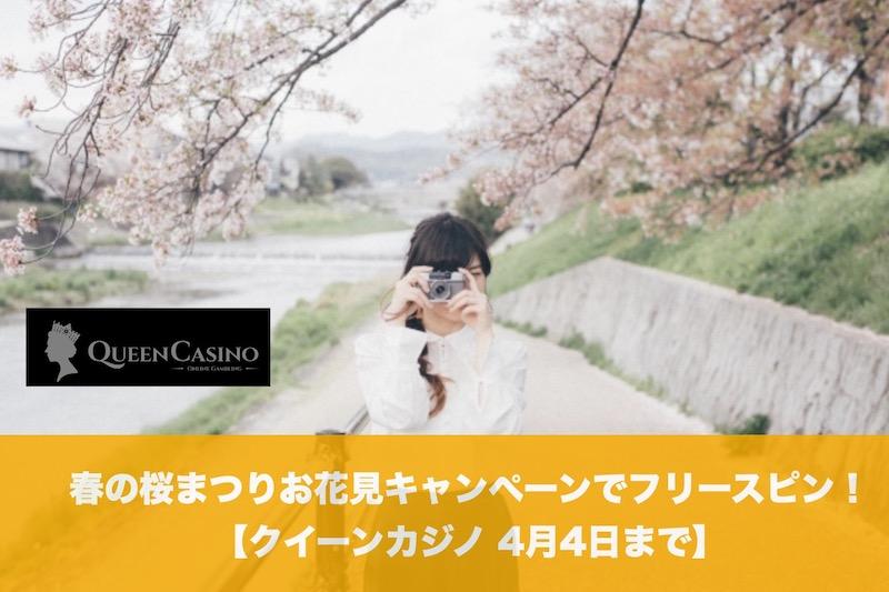 【4月4日まで】クイーンカジノの春の桜まつりお花見キャンペーンでフリースピン!